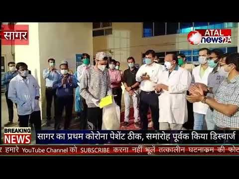 बुंदेलखंड का प्रथम कोरोना पॉजिटिव पेशेंट..15 दिन में ठीक होकर हुआ डिस्चार्ज.. सागर बीएमसी के डीन सहित चिकित्सकों को दिया धन्यवाद.. इधर जबलपुर में 13 नई पाजेटिव रिपोर्ट से.. मरीजों की संख्या अब तक 56..