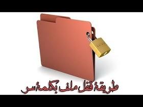 طريقة قفل أي ملف بكلمة سر بدون برامج