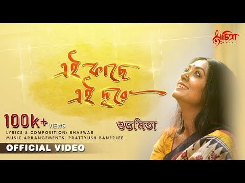 Ei Kache Ei Dure song Lyrics (এই কাছে এই দূরে) by Subhamita Banerjee