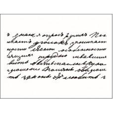 """Фоновый штамп """"Рукописный текст"""""""