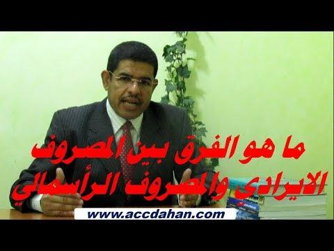 ماهو المصروف الايرادي والمصروف الرأسمالي ، وكيف نميز بينهما ، احمد دحان
