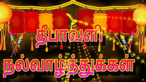 tamil whatsapp status  happy deepavali wishes