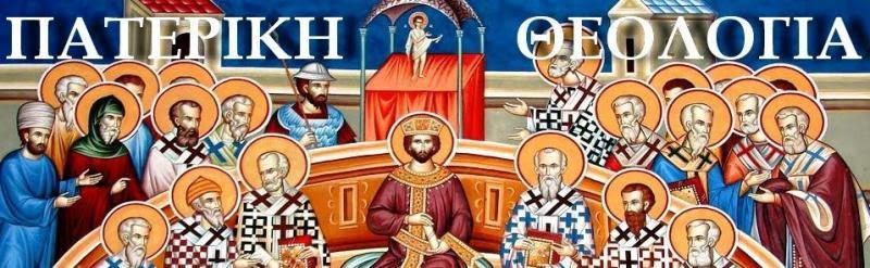 Αποτέλεσμα εικόνας για «Η Πατερική Θεολογία»