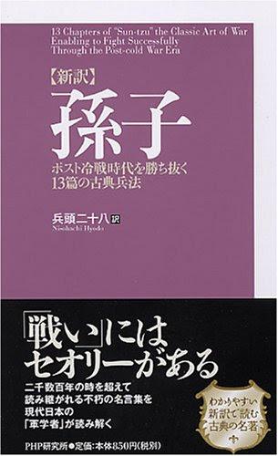 兵頭二十八『[新訳]孫子―ポスト冷戦時代を勝ち抜く13篇の古典兵法』