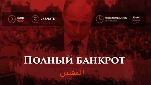 ISIS releases video showing 'Russian officer beheaded in Syria'