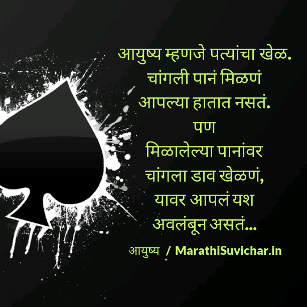 Elegant Best Quotes About Life In Marathi Mesgulsinyali