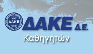 dake_b