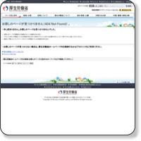 http://www.mhlw.go.jp/general/seido/josei/kyufukin/dl/43.pdf