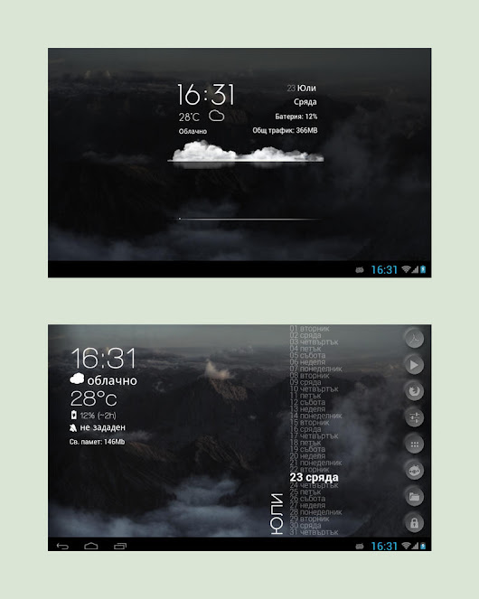 Handy Desktop and Lock Screens