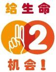 2nd chance Logo_Chinese