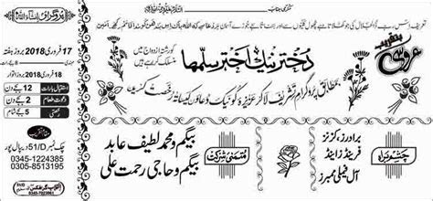 Urdu Wedding Card Free Download (Cdr Format) Full Editable