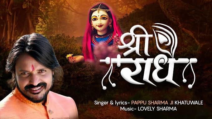 Raadhe Tere Charanon Mein Mera Dhyaan Lag Jae Lyrics-Radha-Krishna Bhajan