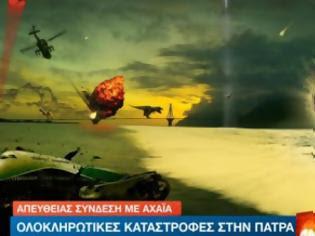 Φωτογραφία για Το τέλος του κόσμου έφθασε στην Πάτρα... το έδειξε και ο ΑΝΤ1 !