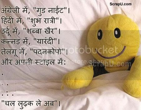 Good Night Funny Images Marathi Best Funny Images