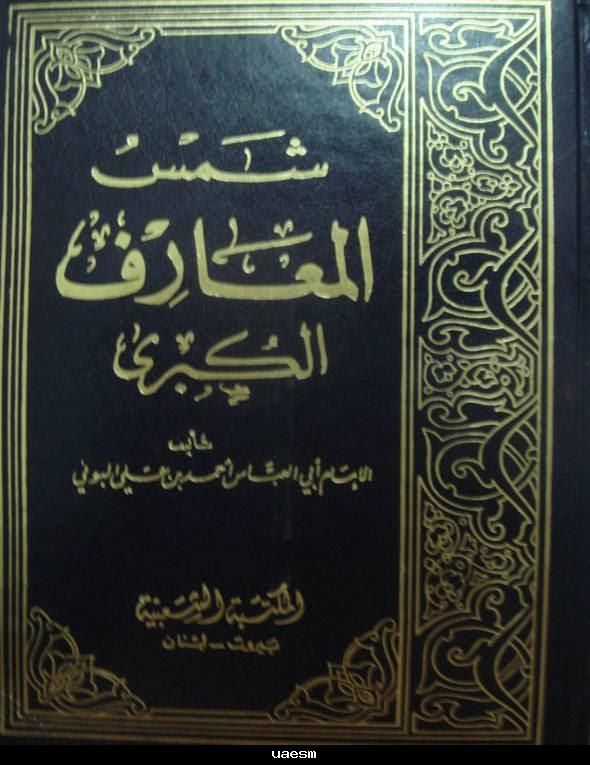 كتاب لطائف المعارف
