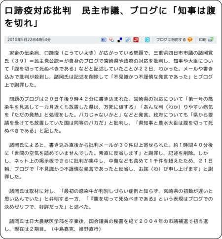 http://www.asahi.com/national/update/0522/NGY201005210037.html
