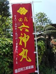 Roku shingan