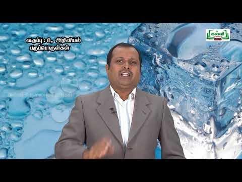 ஆய்வுக் கூடம் Std 8 Science அறிவியல் பருப்பொருள்கள் பகுதி 1 KalviTV