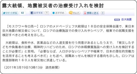 http://www.yomiuri.co.jp/world/news/20110319-OYT1T00276.htm