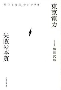 東京電力・失敗の本質