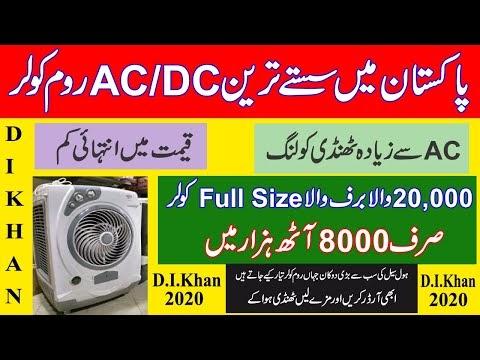Best Air Cooler In Pakistan 2020 | Air Cooler Review | Cheap Room Cooler...