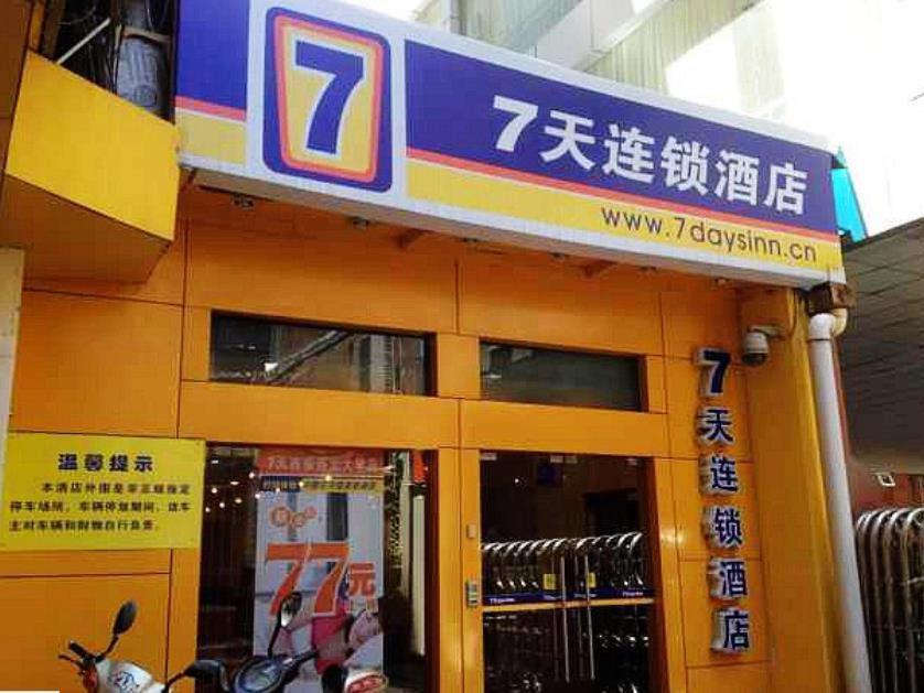 7 Days Inn Xian Northwest University Reviews
