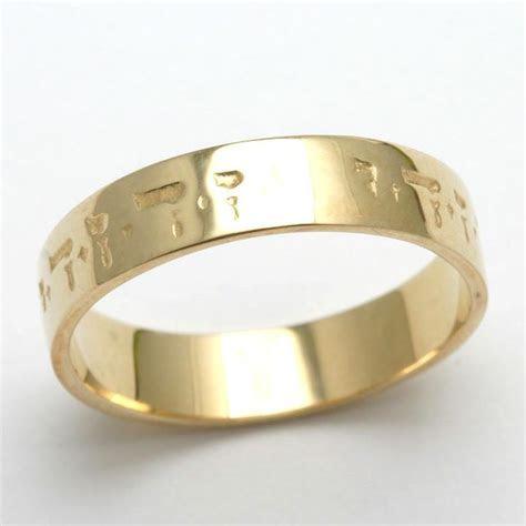 14k Yellow Gold Ani Le Dodi Jewish Wedding Band Ring 4.5mm
