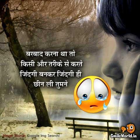 बरबद करन थ त Sad Shayari In Hindi For Girlfriend