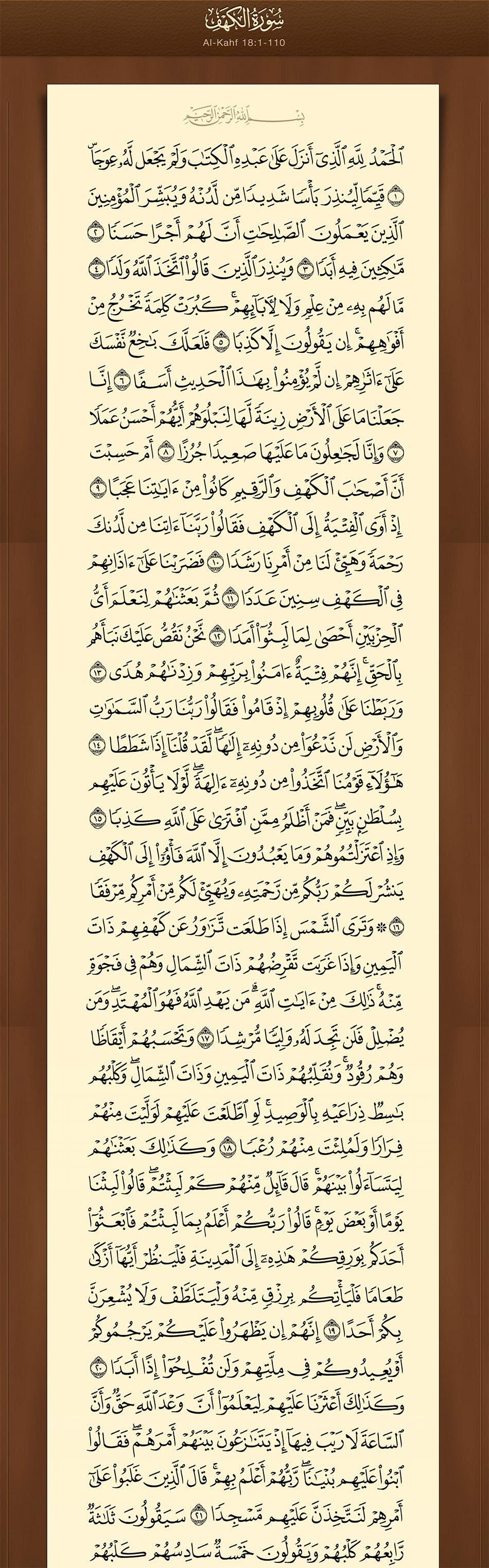 قرأ سورة سورة الكهف كاملة في صفحة واحدة Musiqaa Blog