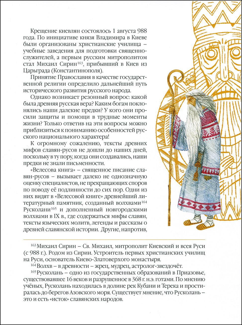 Мария Спехова, Как Егорка Алатырь искал