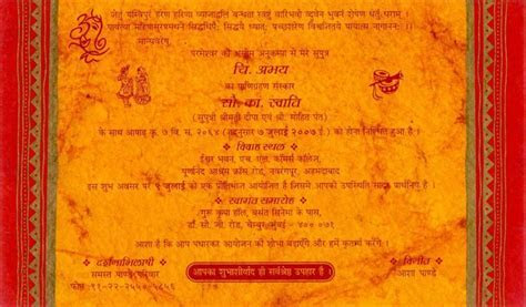 Wedding Invitation Card Format Marathi Wording. Wedding