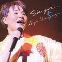 Singer5 / Aya Shimazu