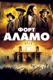 Форт Аламо смотреть онлайн яндекс 2004