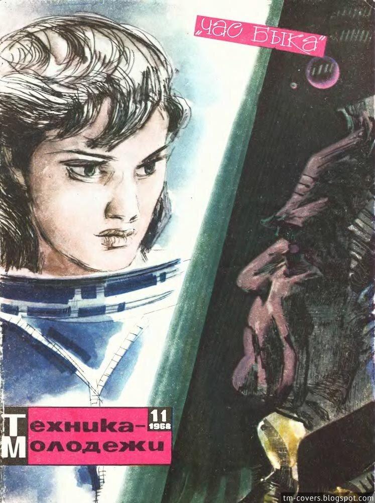 Техника — молодёжи, обложка, 1968 год №11