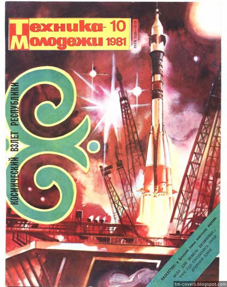 Техника — молодёжи, обложка, 1981 год №10