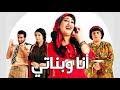 مسرحية أنا وبناتي Msrhya Ana W Bnati HD