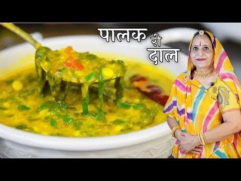 Palak ki Dal Recipe in Marwadi