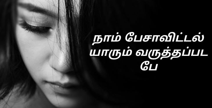 Top 30 Sad Quotes In Tamil With Images For Whatsapp And Facebook