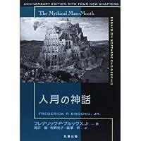 人月の神話【新装版】