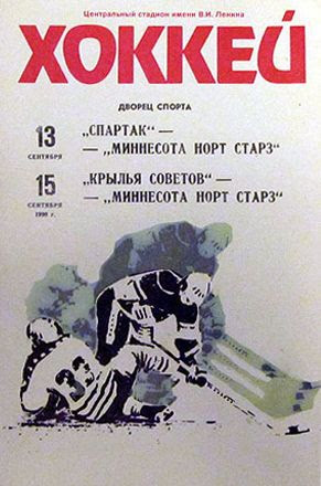 1990 Spartak Minnesota Program, 1990 Spartak Minnesota Program