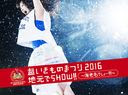 Chou Ikimono Matsuri 2016 Jimoto de Show!! -Ebina Desho!!!- / Ikimonogakari