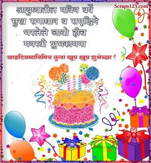 Marathi Birthday Pics Images Wallpaper For Facebook Page 2