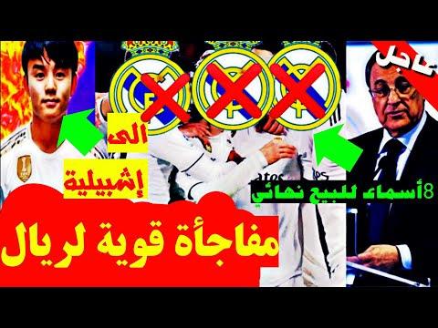 عاجل بيريز/يعرض8 اسماء للبيع/كوبو إشبيلية/مفاجأة بشأن...
