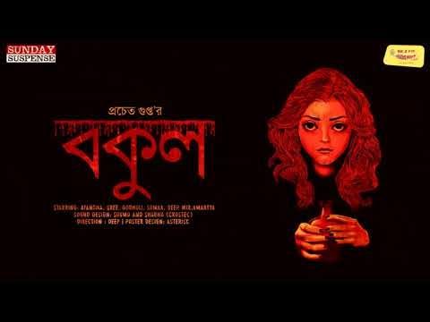 Mirchi Bangla Sunday Suspense   13th October 2019   Bakul   Pracheta Gupta