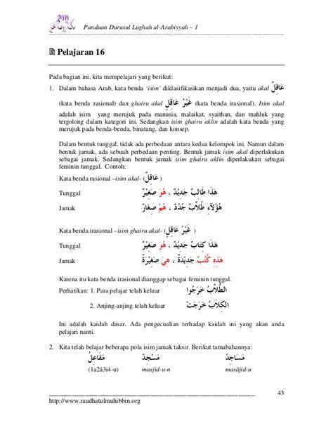 panduan durusul lughah al arabiyah