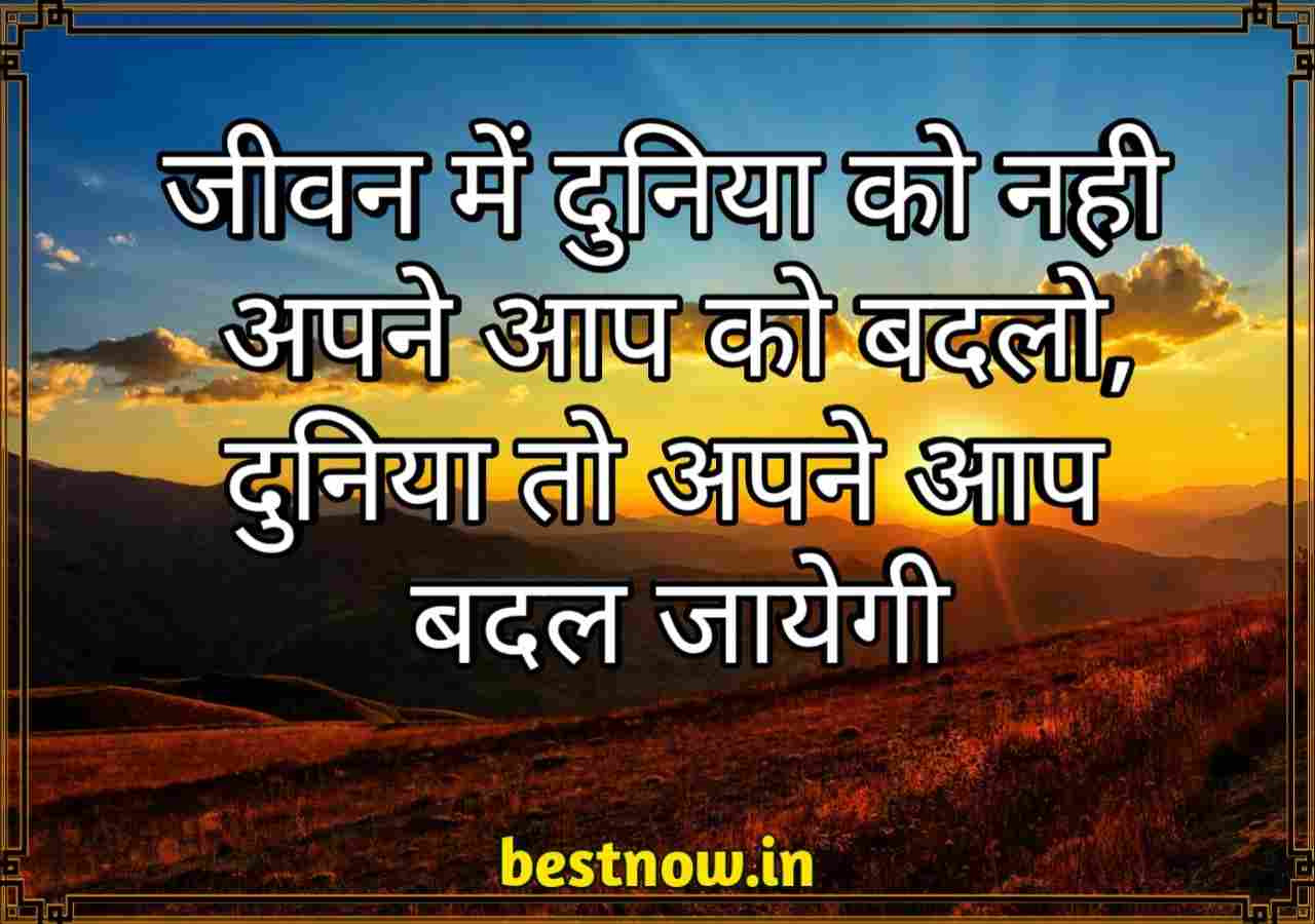 Life Quotes In Hindi 2019 Top 70 लइफ कटस हद म