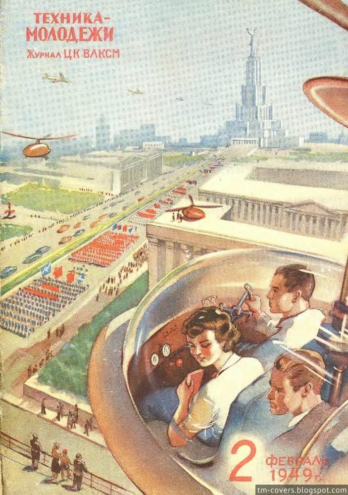 Техника — молодёжи, обложка, 1949 год №2