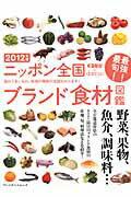 ニッポン全国ブランド食材図鑑(2012)