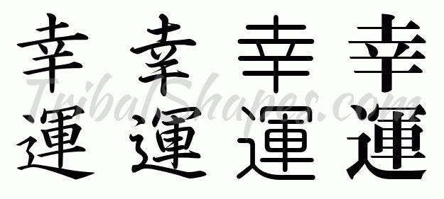 Kanji Symbol For Good Luck