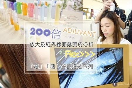 200 倍放大ヽ( ・∀・)ノ  從根源出「髮」健康 ● Re:>>>「電」「糖」營養護髮系列